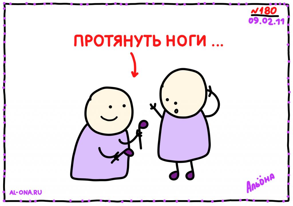 0180 - 09.02.11