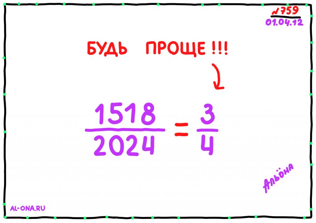 0759 - 01.04.12