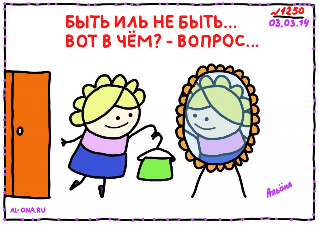 1250 - 03.03.14