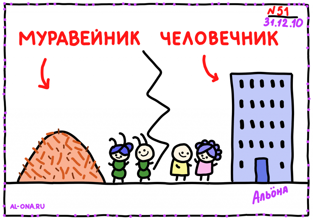 МУРАВЕЙНИК vs. ЧЕЛОВЕЧНИК