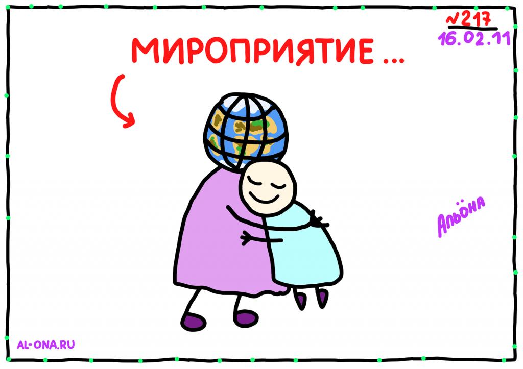 МИРОПРИЯТИЕ