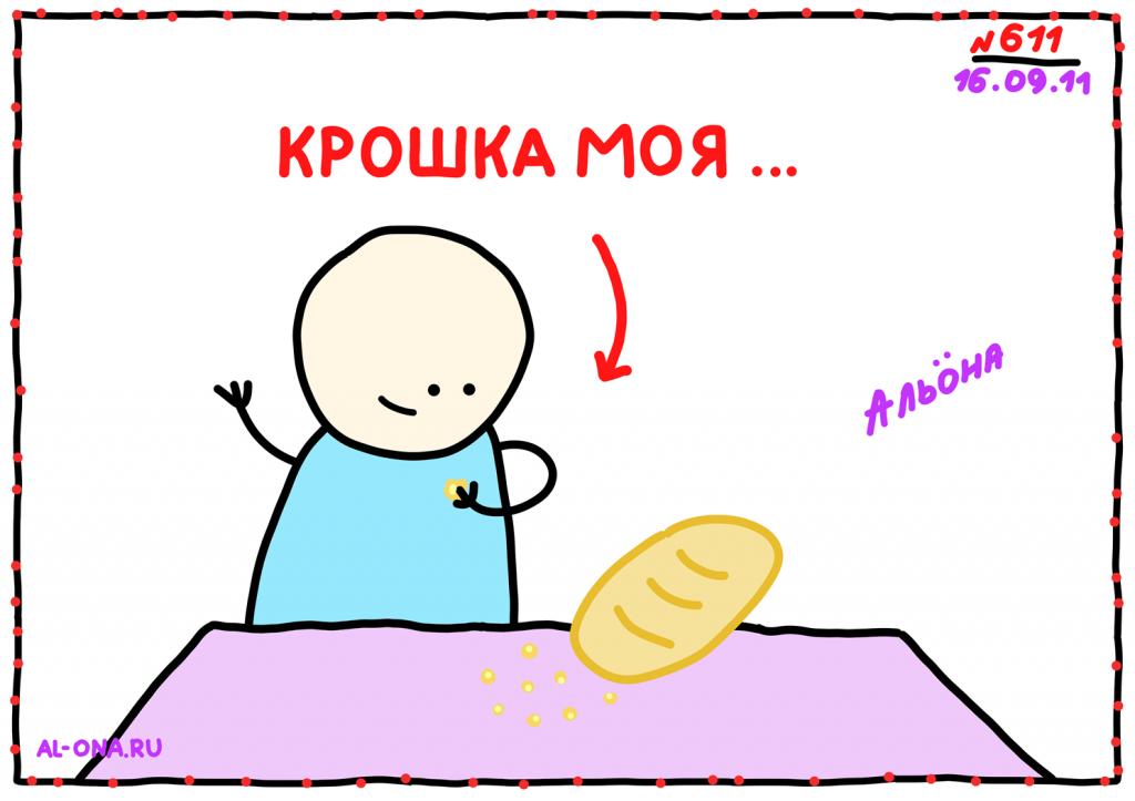 КРОШКА МОЯ