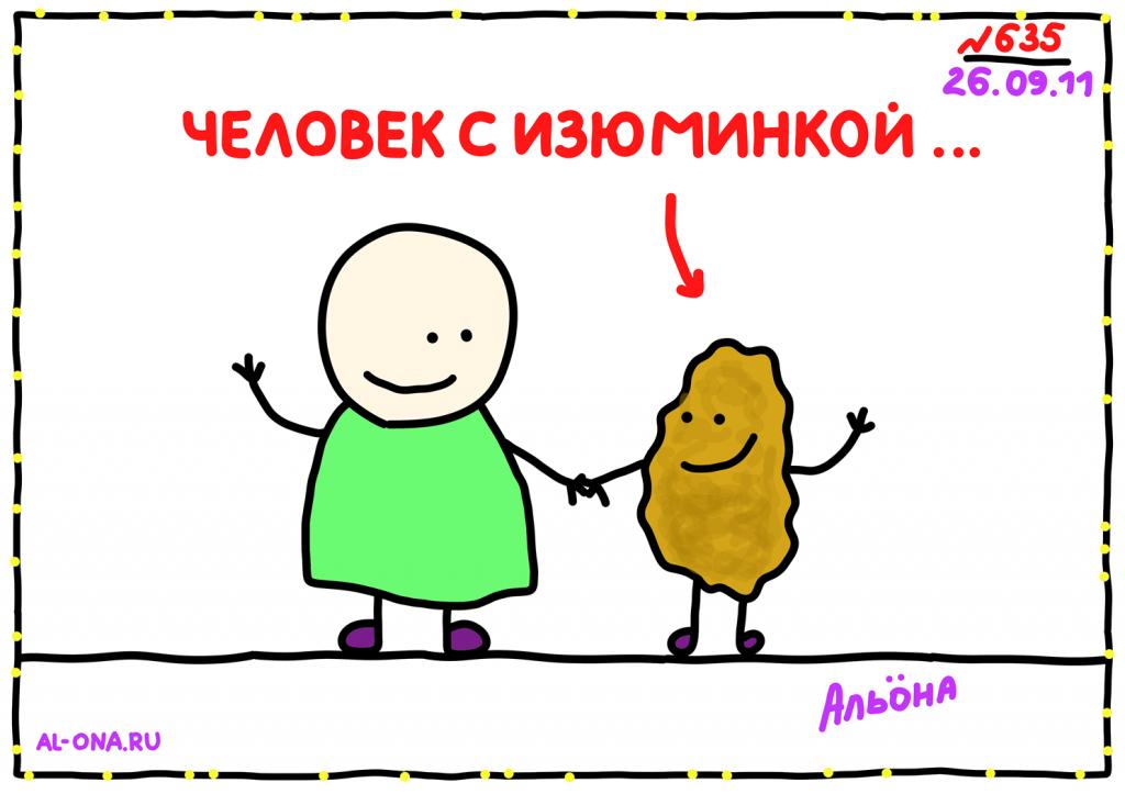 ЧЕЛОВЕК С ИЗЮМИНКОЙ ...