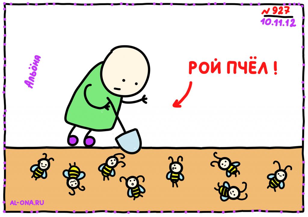 РОЙ ПЧЕЛ!