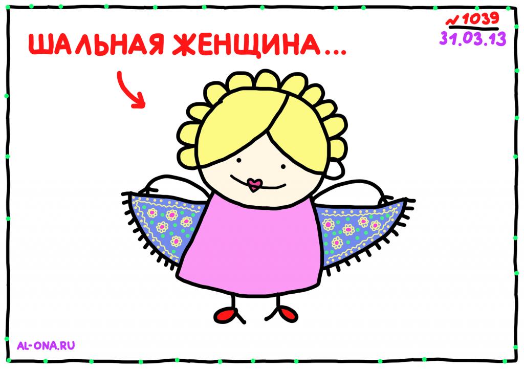 ШАЛЬНАЯ ЖЕНЩИНА