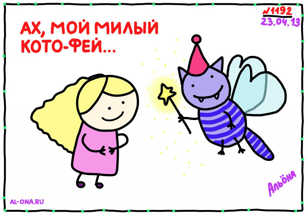 АХ, МОЙ МИЛЫЙ КОТО-ФЕЙ...